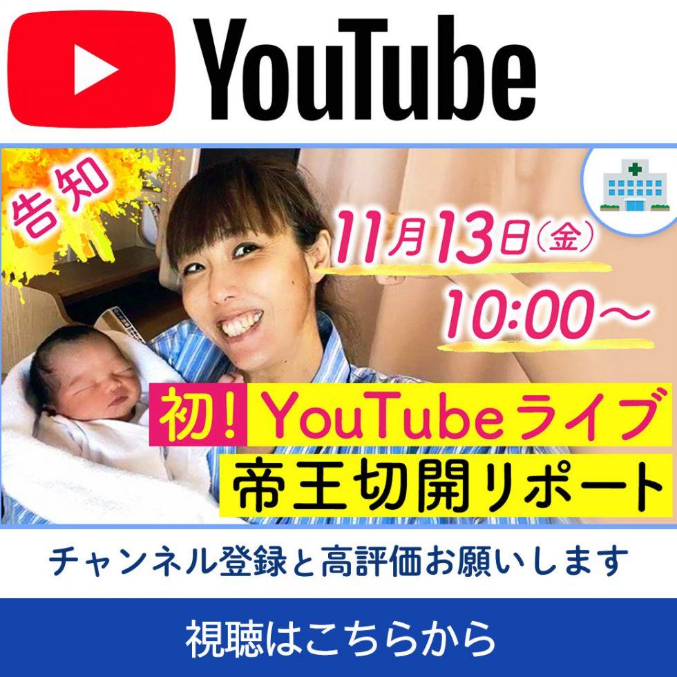 LIVE - 11/13(金)10:00〜 YouTubeライブ「第12子・帝王切開を語る!」