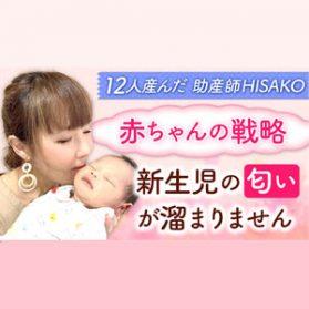 baby s 279x279 - 12人目赤ちゃんがイイ匂いすぎてヤバい♡