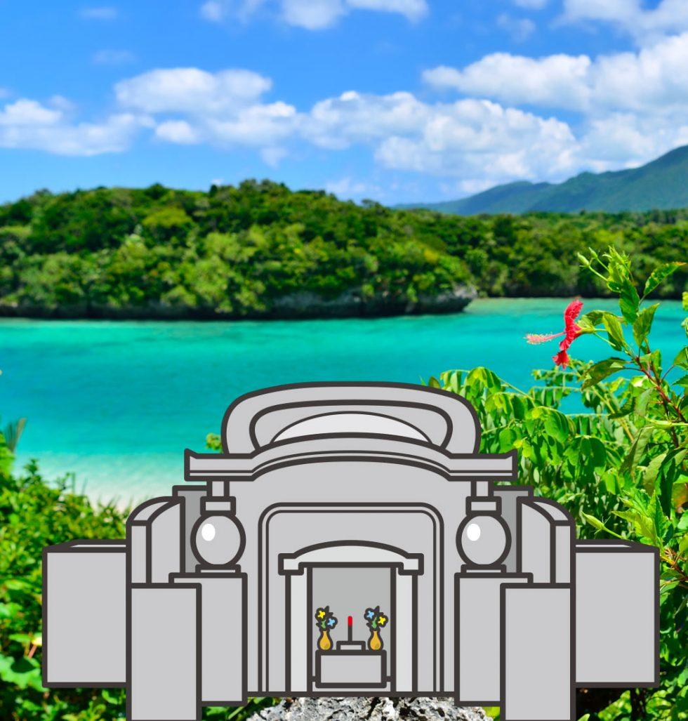 OHa - 沖縄のお墓は○○を模したものだった!