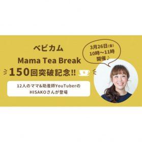 BEBE 279x279 - 【ベビカム 】HISAKO生出演!ママティーブレイク(ZOOMライブ)