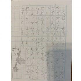 5ddd17a41b2ba359f50e2c4608e606f8 279x279 - ふうた(小3)のオモロイ宿題